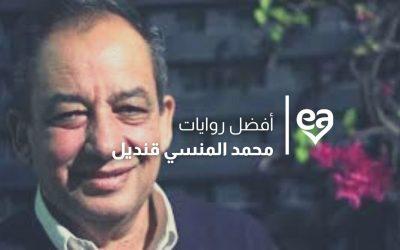 أفضل 5 روايات محمد المنسي قنديل