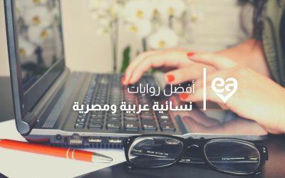 أفضل روايات نسائية عربية ومصرية