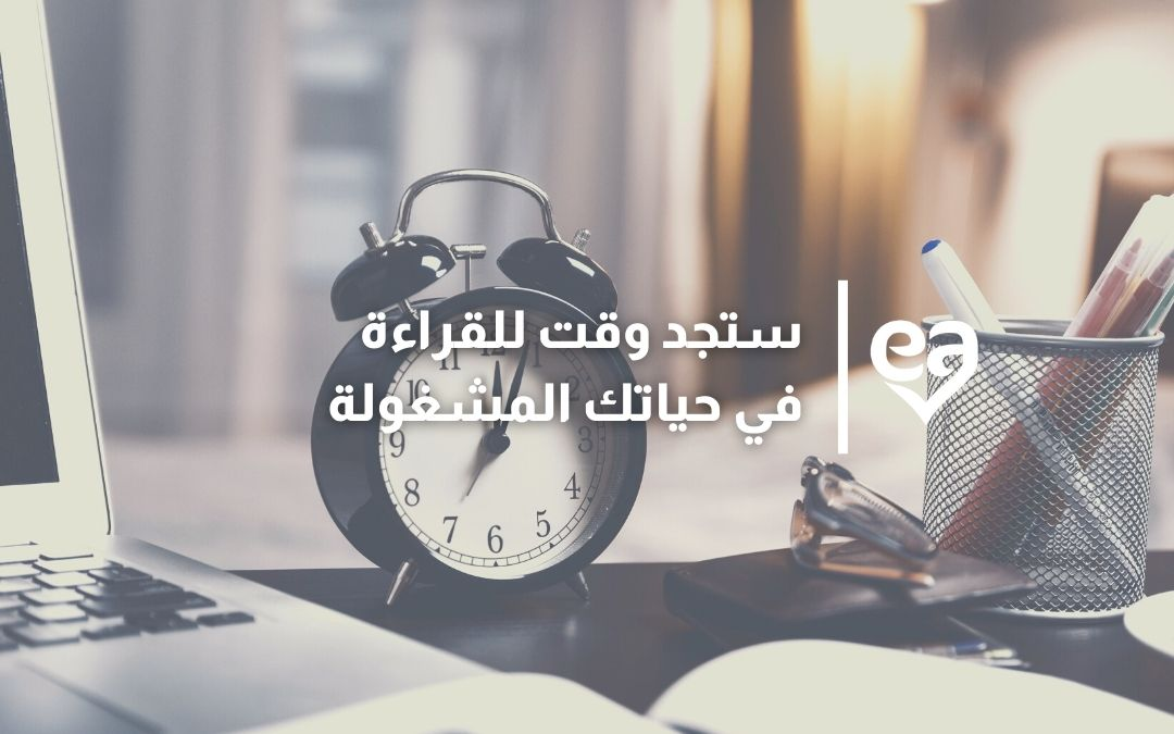 وقت للقراءة
