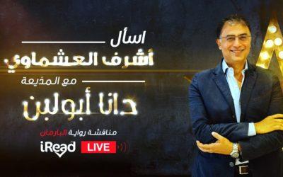 مناقشة رواية البارمان مع الكاتب أشرف العشماوي