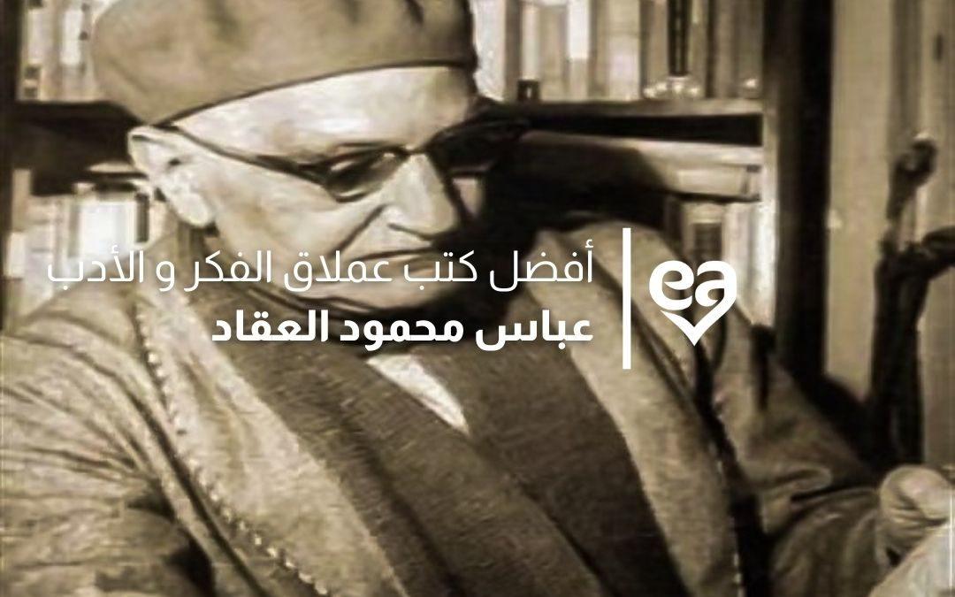 افضل كتب عباس العقاد