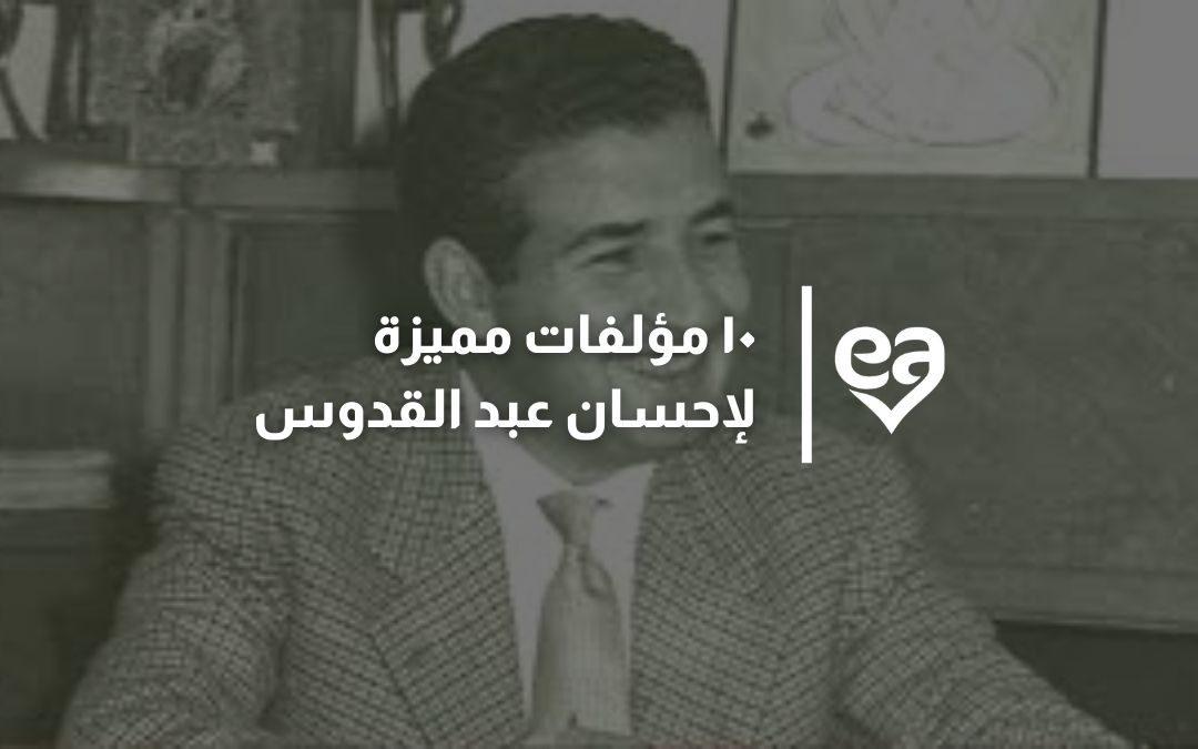 من مؤلفات احسان عبد القدوس