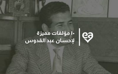 10 من مؤلفات احسان عبد القدوس: كاتب الأدب والسياسة
