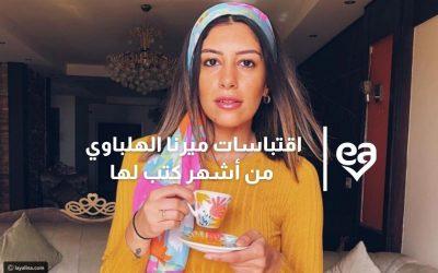 أفضل اقتباسات ميرنا الهلباوي من أشهر كتب لها