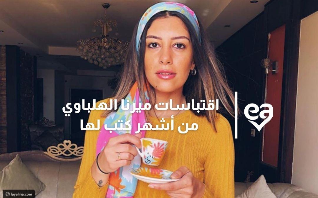 ميرنا الهلباوي