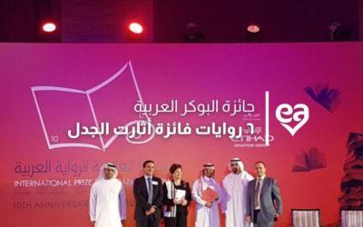 جائزة البوكر العربية: 6 روايات الأفضل على الإطلاق