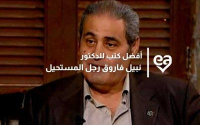 10 أفضل كتب الدكتور نبيل فاروق رجل المستحيل