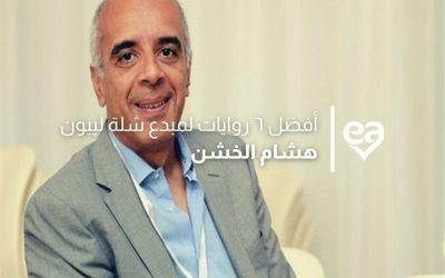 ما هي أفضل روايات هشام الخشن؟.. من بينهم شلة ليبون