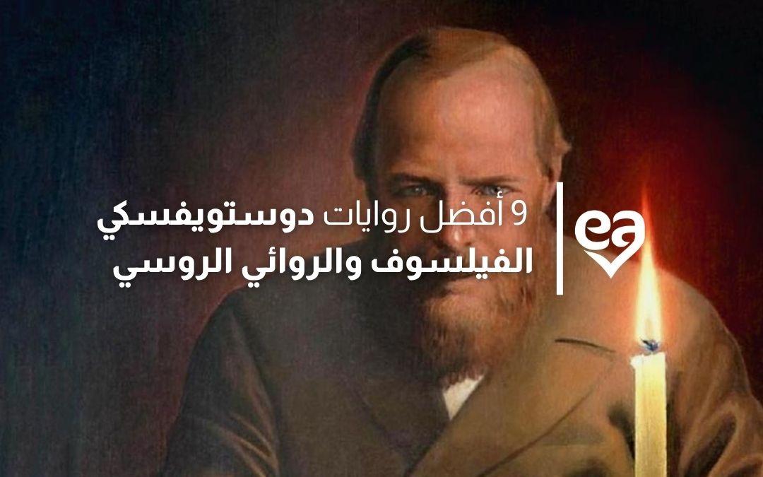 روايات دوستويفسكي