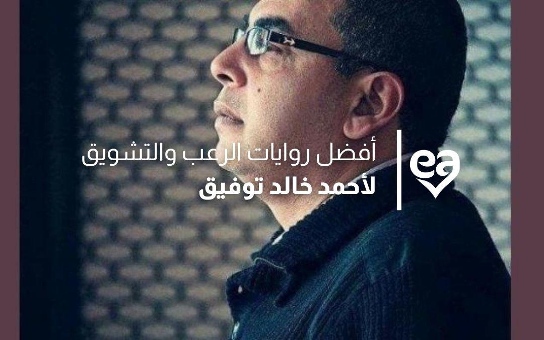 روايات رعب احمد خالد توفيق