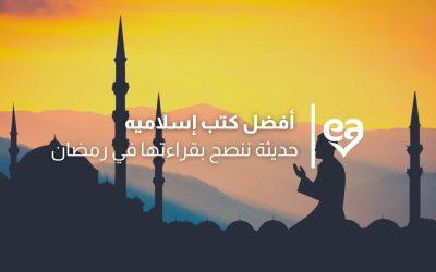 4 من افضل كتب اسلاميه حديثة ننصح بقراءتها في رمضان