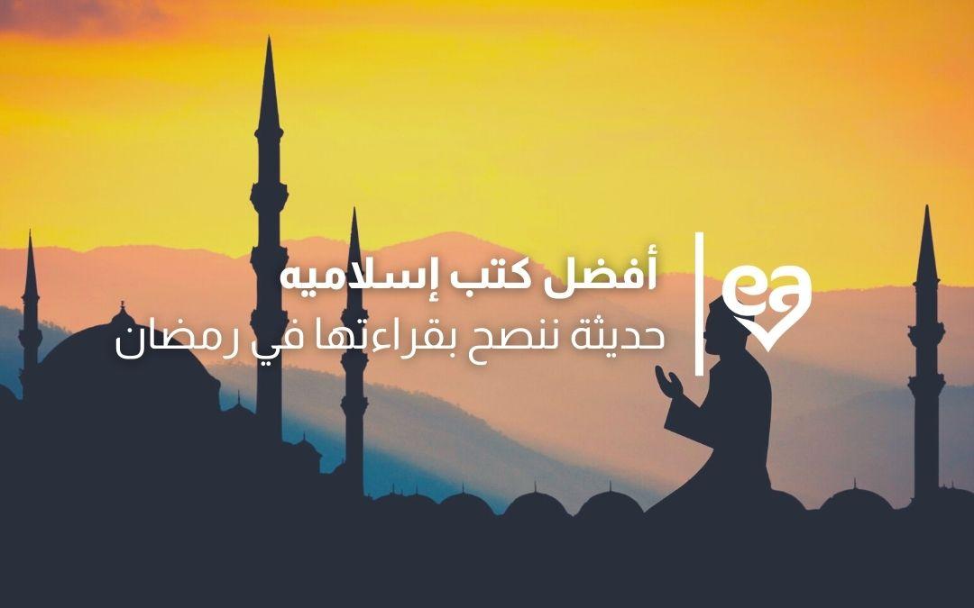 افضل كتب اسلاميه