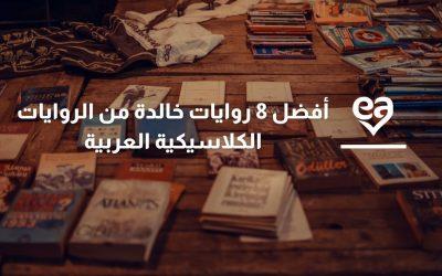 أفضل 8 روايات كلاسيكية عربية، خالدة لا زمنية تأخذك في رحلة زمنية