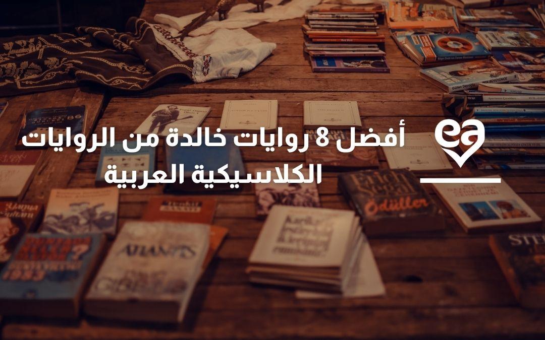 روايات كلاسيكية عربية