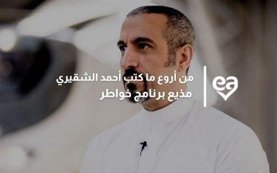 5 من أروع ما كتب أحمد الشقيري: مذيع برنامج خواطر