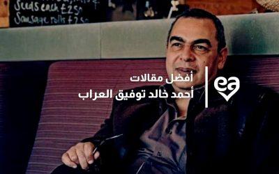 10 أفضل مقالات أحمد خالد توفيق العراب