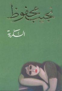 الروايات الكلاسيكية العربية