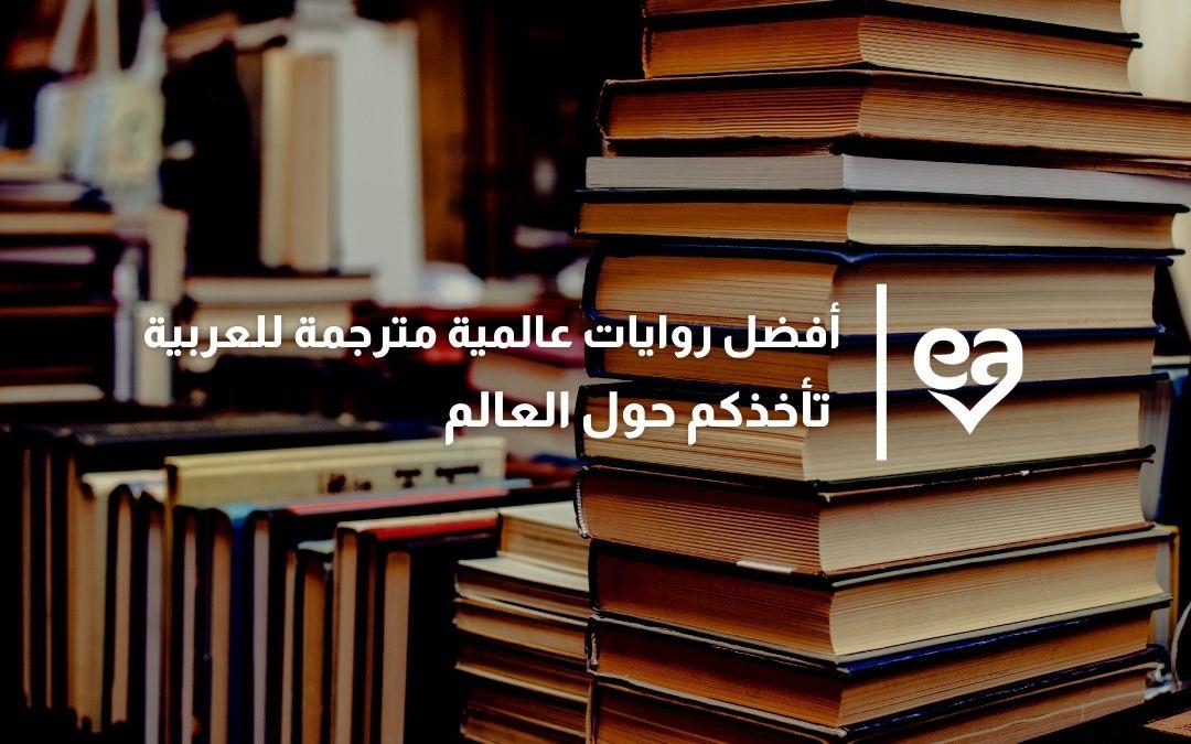 روايات عالمية مترجمة للعربية