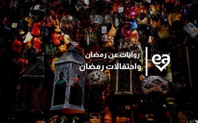 أشهر 5 روايات عن رمضان واحتفالات رمضان ستدهشك