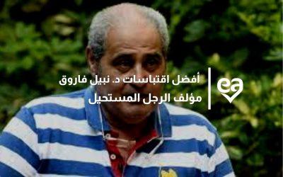 أفضل اقتباسات د. نبيل فاروق مؤلف الرجل المستحيل