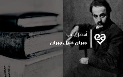 أفضل 6 كتب جبران خليل جبران : أحد الرموز الرومانسية فى الأدب العربى