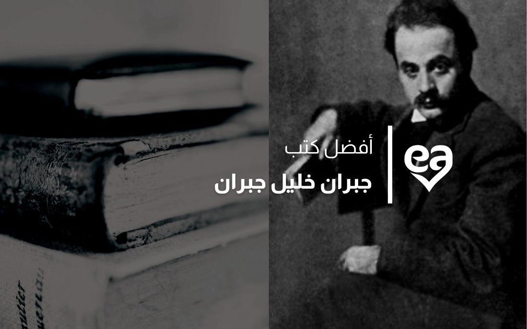 كتب جبران خليل جبران