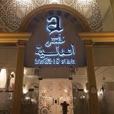 مقهى اندلسية جدة
