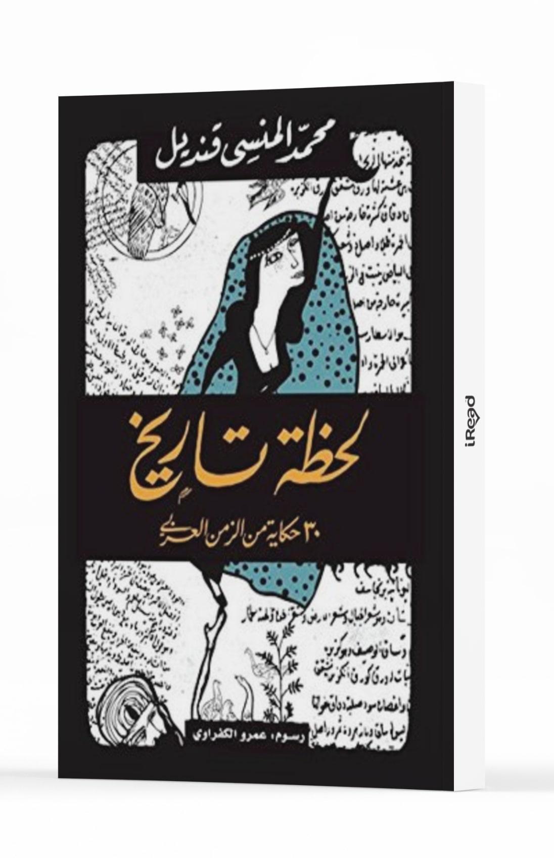 لحظة تاريخ: ٣٠ حكاية من الزمن العربي
