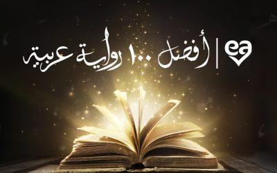 100 هم أفضل روايات وقصص عربية تستحق القراءة