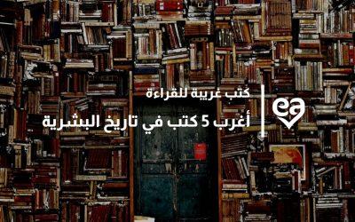 كتب غريبة للقراءة و أغرب 5 كتب في تاريخ البشرية