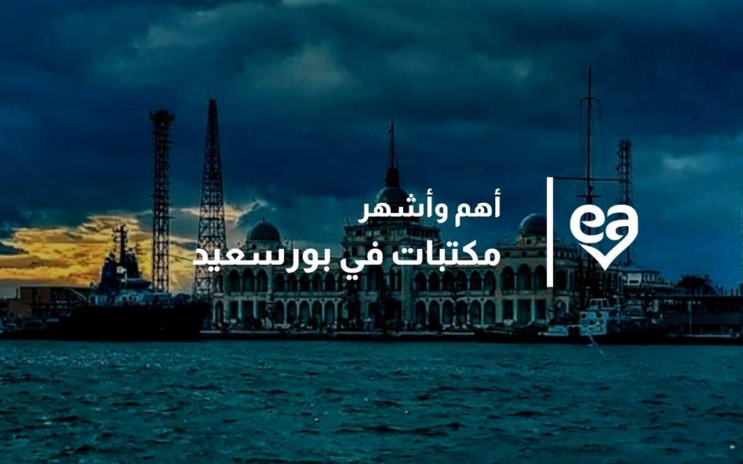 مكتبات بورسعيد