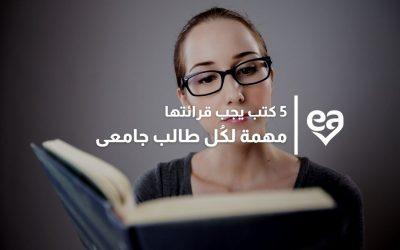 5 كتب يجب قرائتها مهمة لكُل طالب جامعي