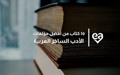 ١٥ كتاب من أفضل مؤلفات الأدب الساخر العربية
