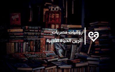 7 كاتبات مصريات وروائيات مصريات أثرين الحياة الأدبية