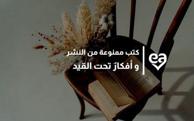 4 كتب ممنوعة من النشر وأفكارٌ تحت القيد