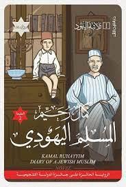المسلم اليهودي-ثلاثية اليهود