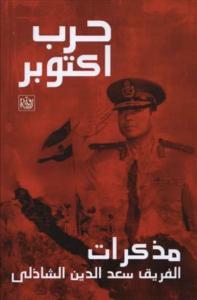روايات عن الحروب