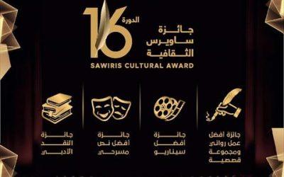 أعرف تفاصيل تكريم الفائزين في جائزة ساويرس في الدورة ال16.