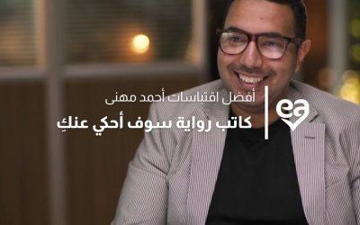 أفضل اقتباسات أحمد مهنى كاتب رواية سوف أحكي عنكِ