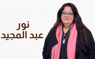 نور عبد المجيد