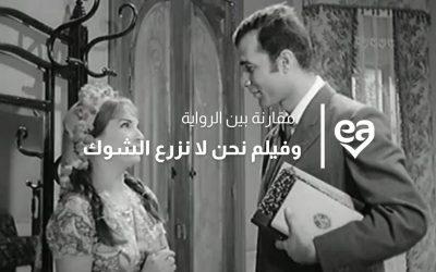 فيلم نحن لا نزرع الشوك مقارنة بينه وبين الرواية