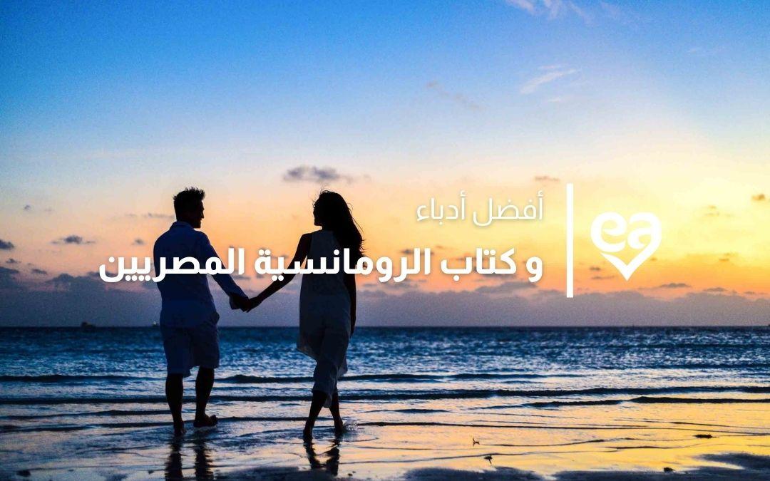 و كتاب الرومانسية المصريين