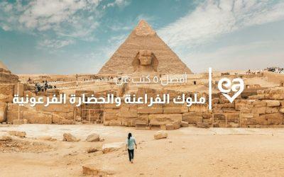 أفضل ٥ كتب عن ملوك الفراعنة والحضارة الفرعونية