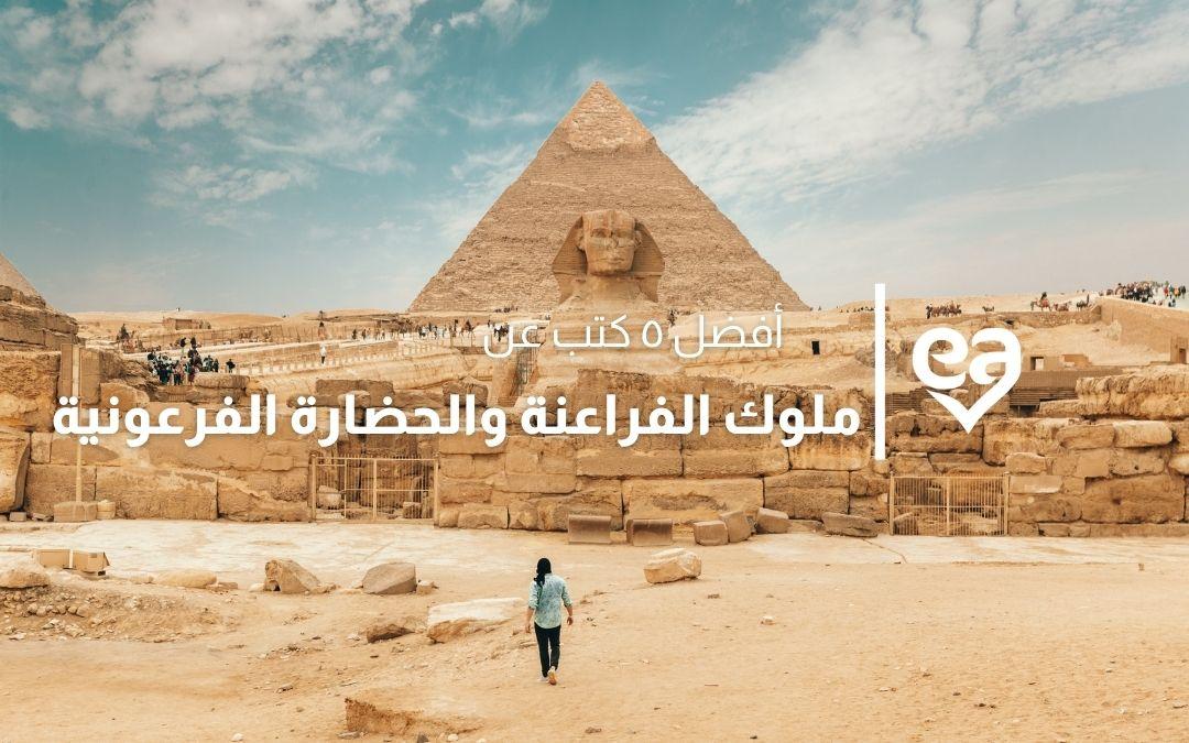 ملوك الفراعنة والحضارة الفرعونية