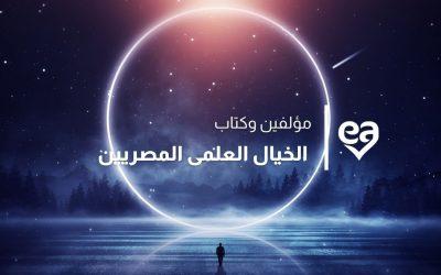 مؤلفين وكتاب الخيال العلمى المصريين مع أشهر 10 كتاب في الأدب العربي
