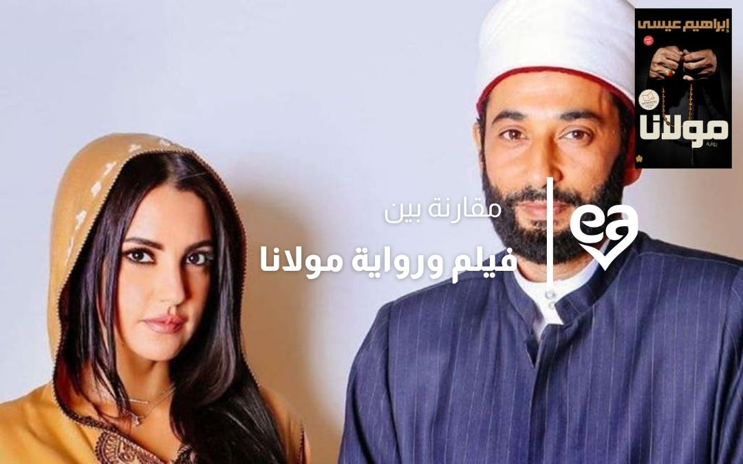 فيلم مولانا