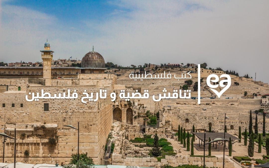 كتب فلسطينية