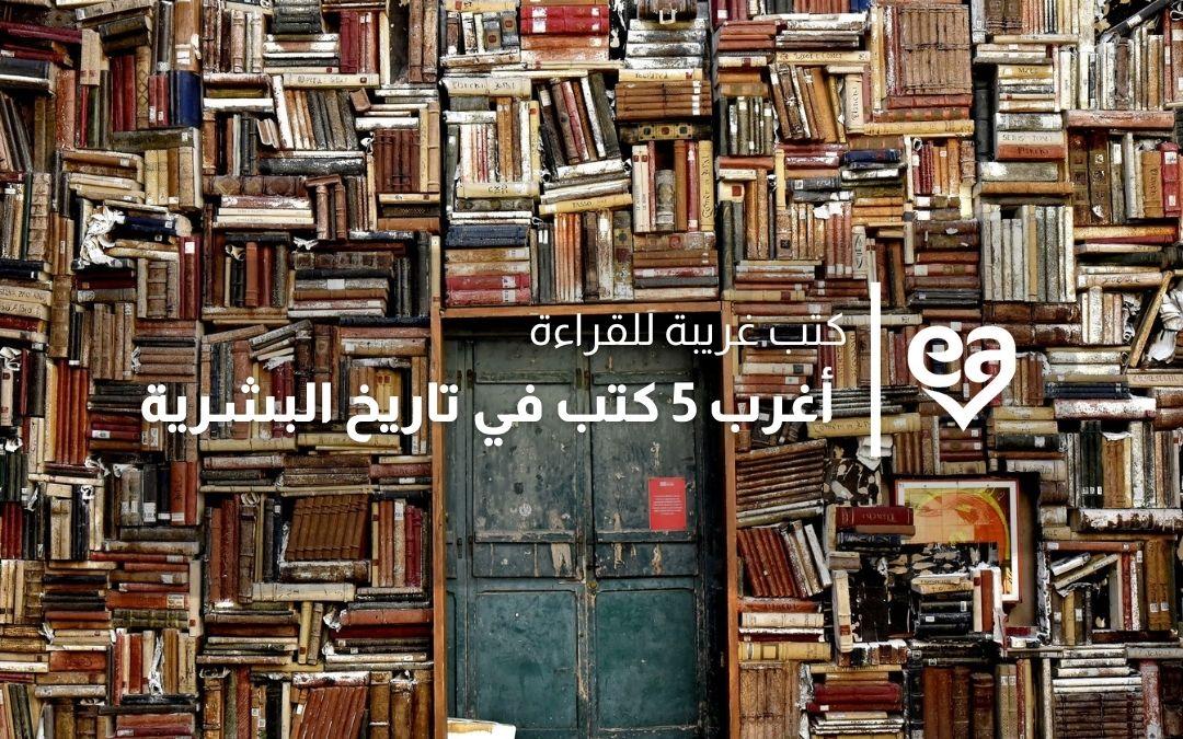 كتب غريبة للقراءة