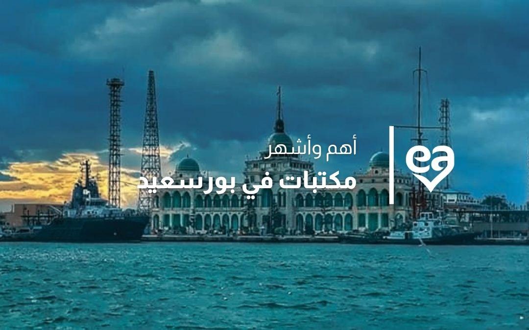 مكتبات في بورسعيد