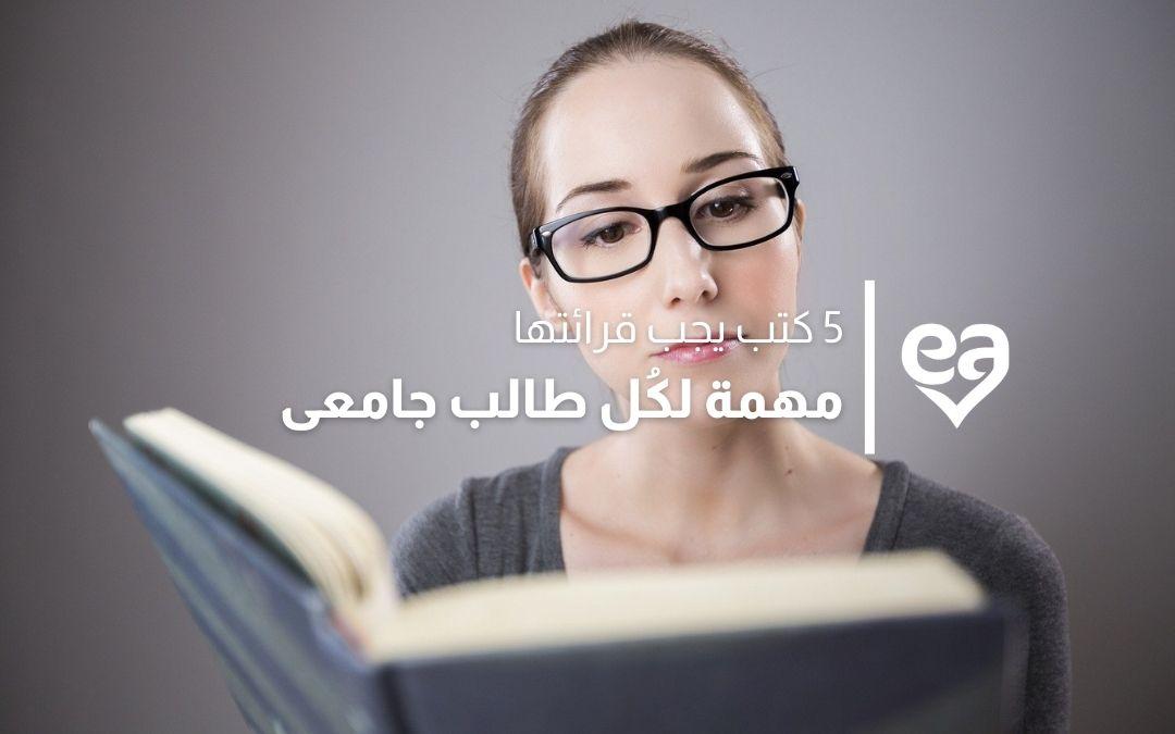 كتب يجب قرائتها